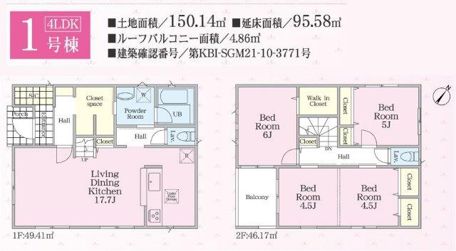 新築一戸建て「開成町延沢第15」全2棟/残2棟