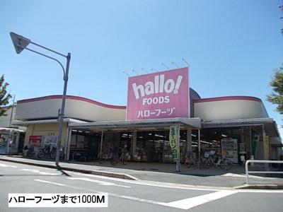 ハローフーヅまで1000m
