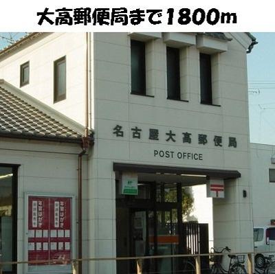 大高郵便局まで1800m