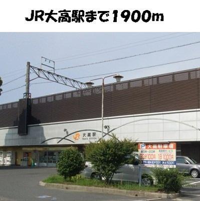 JR大高駅まで1900m