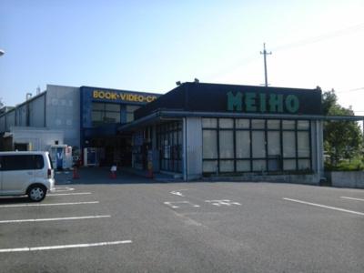 TSUTAYAブックセンター名豊緑店まで225m