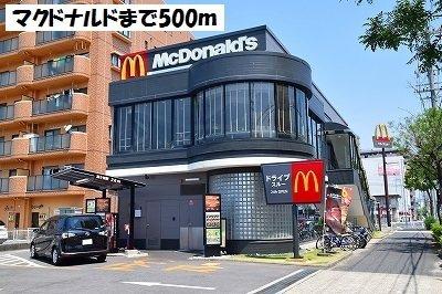 マクドナルド鳴海山下店まで500m