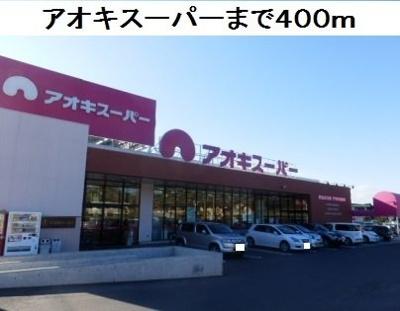 アオキスーパー鳴海店まで400m