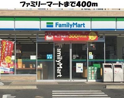 ファミリーマート緑浦里4丁目店まで400m