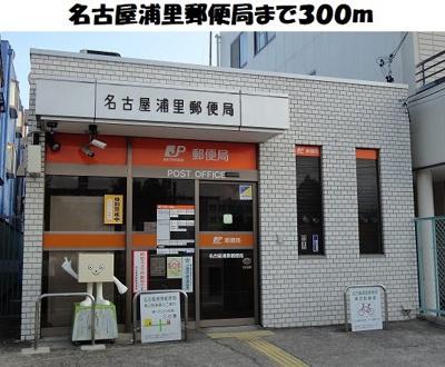 名古屋浦里郵便局まで300m