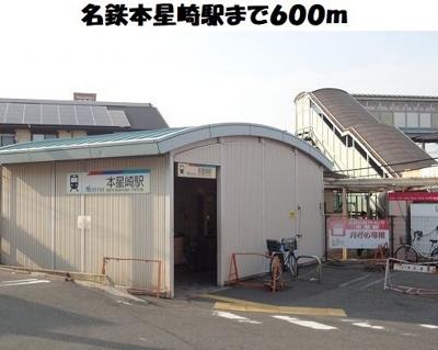 名鉄本星崎駅まで600m