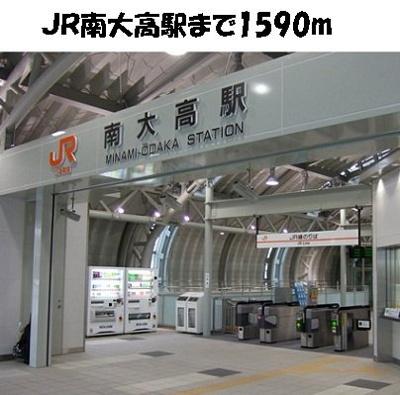 JR南大高駅まで1590m