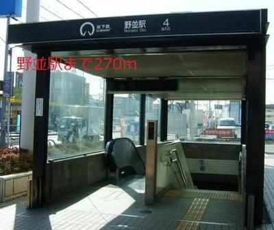 野並駅まで270m