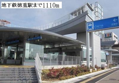 地下鉄徳重駅まで1110m