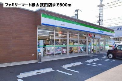 ファミリーマート緑太鼓田店まで800m