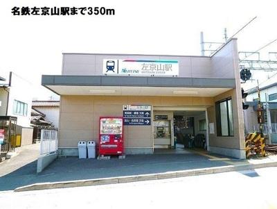 名鉄左京山駅まで350m