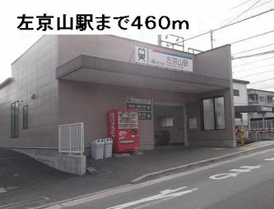 名鉄左京山駅まで460m