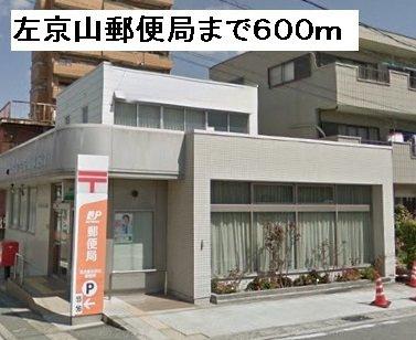 左京山郵便局まで600m