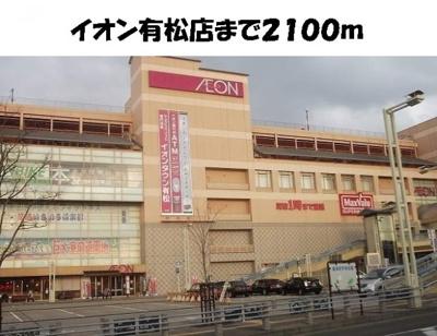 イオン有松店まで2100m