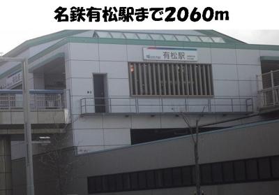 有松駅まで2060m