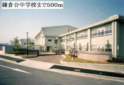 鎌倉台中学校まで500m