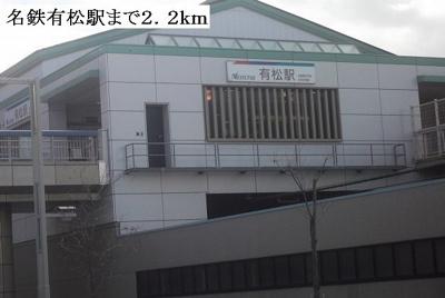 名鉄有松駅まで2200m