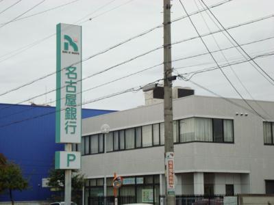 名古屋銀行鴻仏目支店まで1,030m
