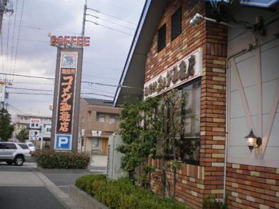 コメダ珈琲姥子山店まで184m