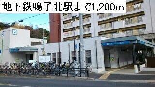 地下鉄鳴子北駅まで1200m