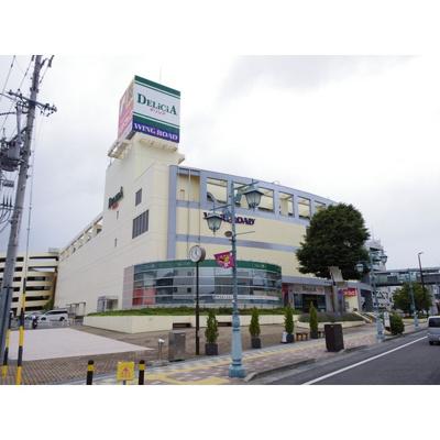 スーパー「デリシア塩尻店まで1302m」