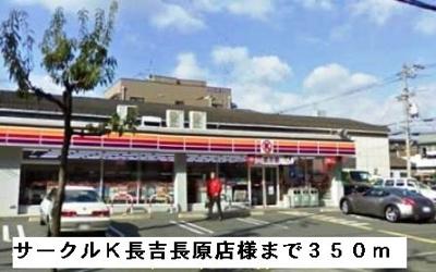 サークルK長吉長原店様まで350m
