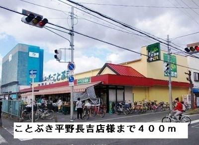 ことぶき平野長吉店様まで400m