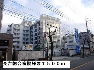 長吉総合病院様まで500m