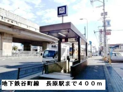 地下鉄谷町線長原駅まで400m