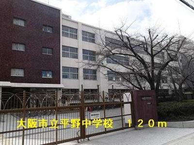 大阪市立平野中学校まで120m