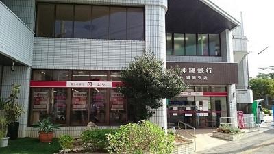 沖縄銀行 城間支店まで1100m