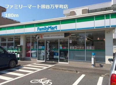 ファミリーマート熊谷万平町店まで180m