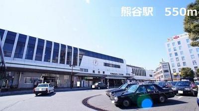 熊谷駅まで550m