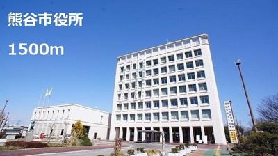 熊谷市役所まで1500m