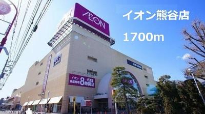 イオン熊谷店まで1700m