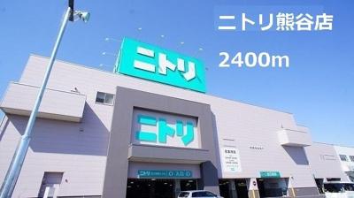 ニトリ熊谷店まで2400m