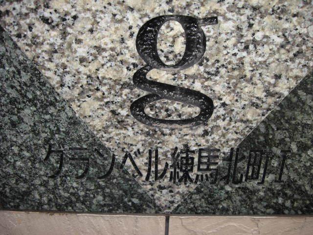 【外観】グランベル練馬北町1号館