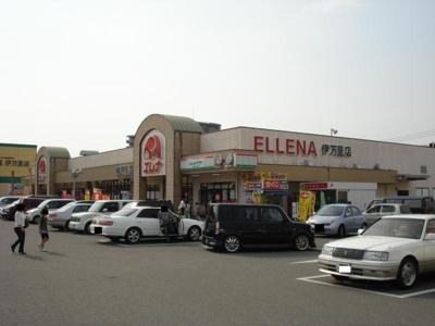 エレナ伊万里(スーパー)まで2,797m