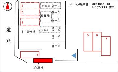 【駐車場】レジデンスTK 吉田