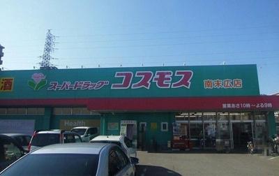コスモス南末広店さんまで1100m