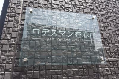 【その他】ロデスマン香春口