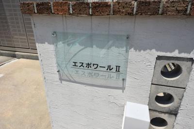 【エントランス】エスポワールII