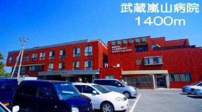 武蔵嵐山病院まで1400m
