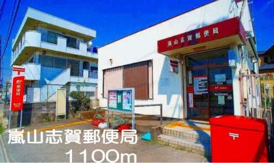 嵐山志賀郵便局まで1100m