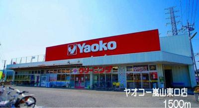 ヤオコー嵐山東口店まで1500m