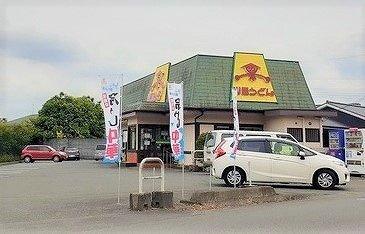 山田うどん食堂 越生店まで500m