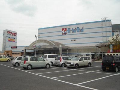 潮来ショッピングセンターアイモアまで1,836m