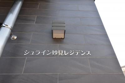 【その他】シュライン妙見レジデンス