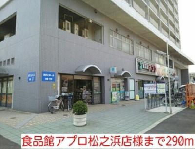 食品館アプロ松之浜店様まで290m