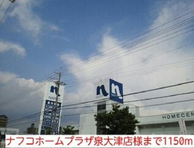 ナフコホームプラザ泉大津店様まで1150m